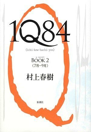 Amazon.co.jp: 1Q84 BOOK 2: 村上 春樹: 本