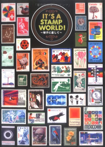 Amazon.co.jp: IT'S A STAMP WORLD!―切手に恋して: 本