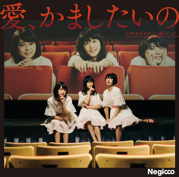 DISCOGRAPHY|Negicco Official Home Page