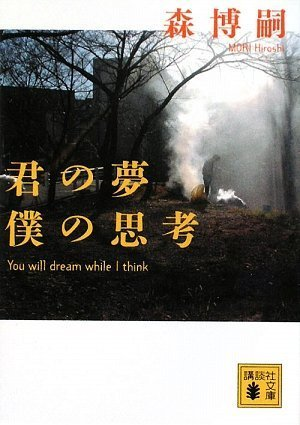 Amazon.co.jp: 君の夢 僕の思考 You will dream while I think (講談社文庫): 森 博嗣: 本