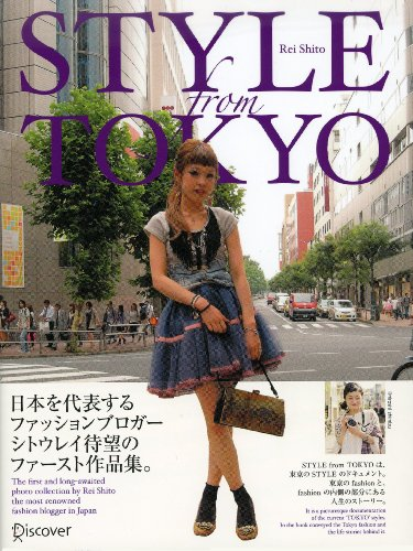Amazon.co.jp: STYLE from TOKYO: シトウレイ: 本