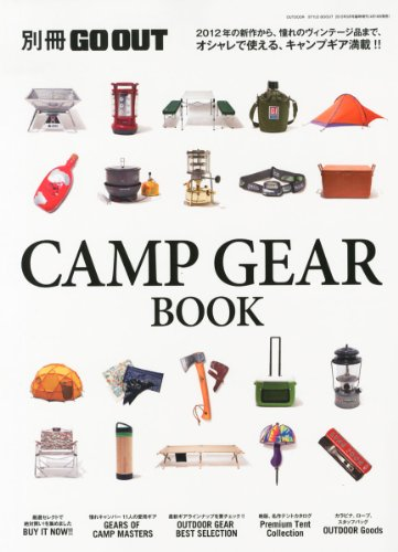 Amazon.co.jp: 別冊GO OUT CAMP GEAR BOOK (ゴーアウト キャンプ ギア ブック) 2012年 05月号 [雑誌]: 本