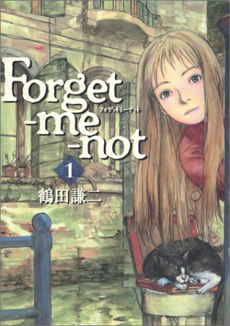 Amazon.co.jp: Forget-me-not (1): 鶴田 謙二: 本