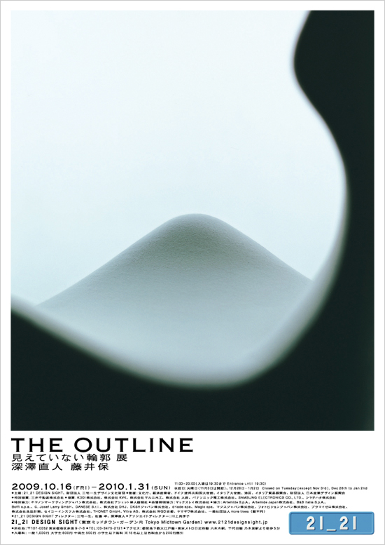 21_21 DESIGN SIGHT-「THE OUTLINE 見えていない輪郭」展