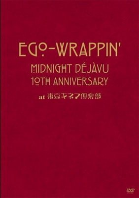 EGO-WRAPPIN'/MIDNIGHT DEJAVU 10TH ANNIVERSARY at 東京キネマ倶楽部<初回限定仕様> - TOWER RECORDS ONLINE