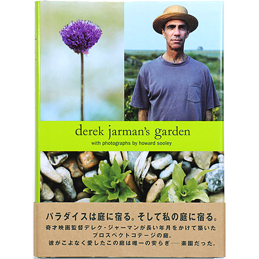 derek jarman's garden with photographs by howard sooley デレク・ジャーマンの庭 - OTOGUSU Shop オトグス・ショップ