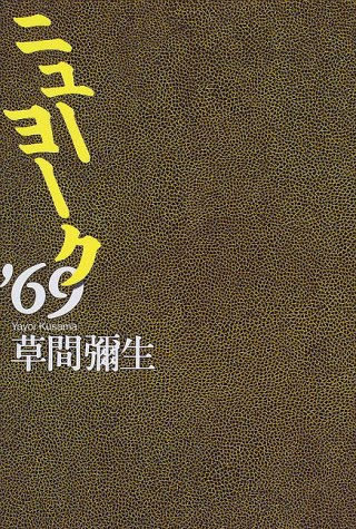 Amazon.co.jp: ニューヨーク'69: 草間 弥生: 本