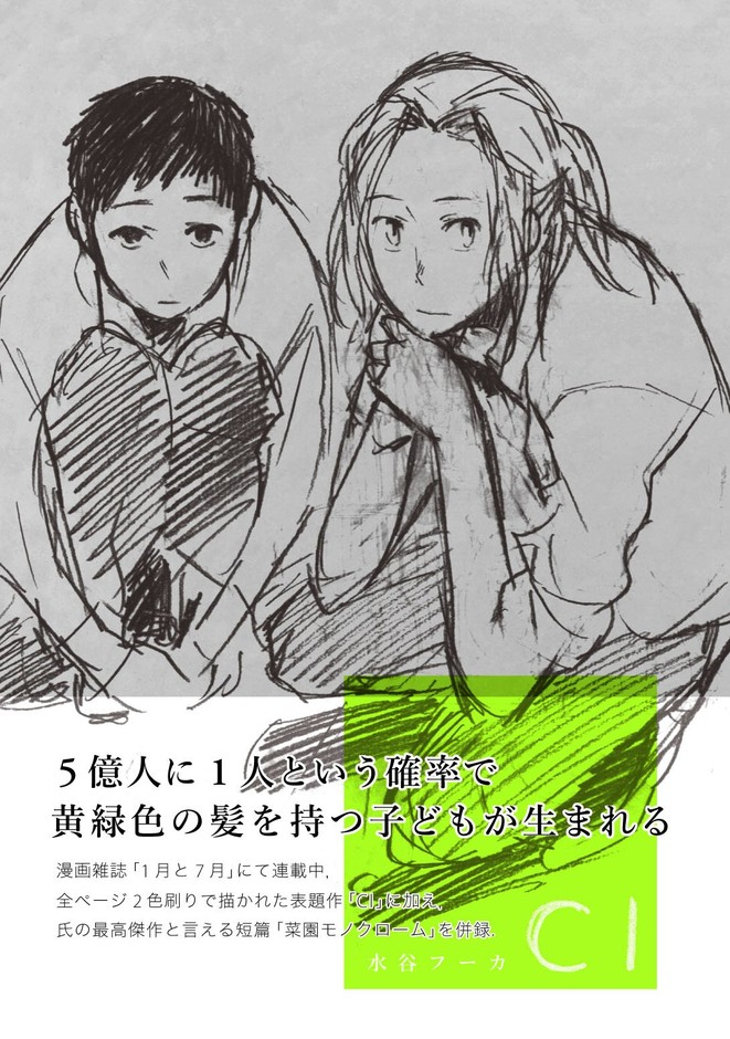 Cl 1 / 菜園モノクローム | 水谷フーカ, 1月と7月 |本 | 通販 | Amazon