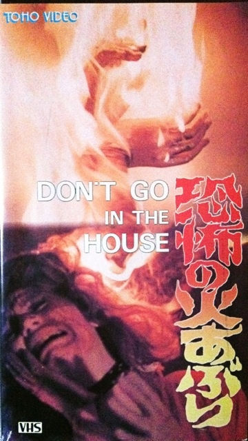 VT『恐怖の火あぶり』DON'T GO IN THE HOUSE 観る。... on Twitpic