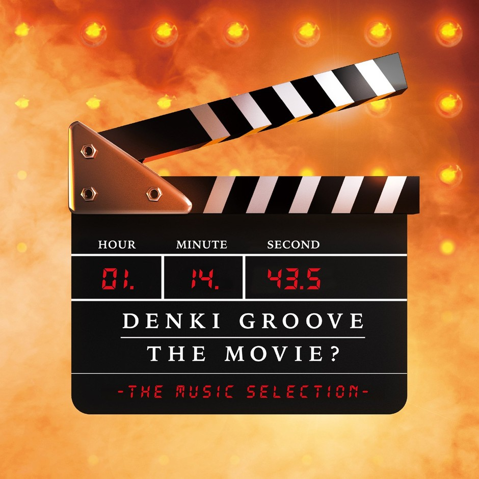 Amazon.co.jp: 電気グルーヴ : DENKI GROOVE THE MOVIE? -THE MUSIC SELECTION- - 音楽