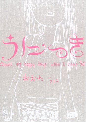 Amazon.co.jp: うにっき―about my happy days when I come 30: おおた うに: 本