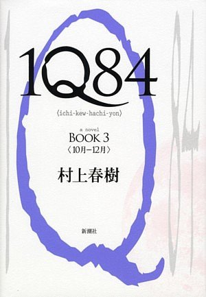 Amazon.co.jp: 1Q84 BOOK 3: 村上 春樹: 本