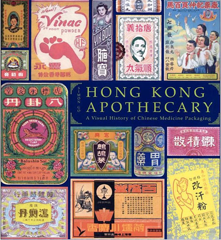 Hong Kong Apothecary | CreativeRoots - Art and design inspiration from around the world