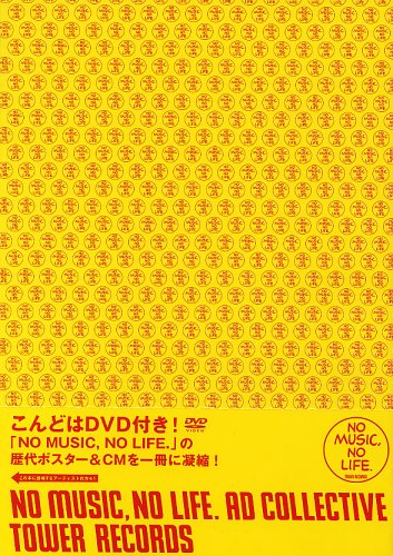 Amazon.co.jp: NO MUSIC, NO LIFE. AD collective: TOWER RECORDS: 本