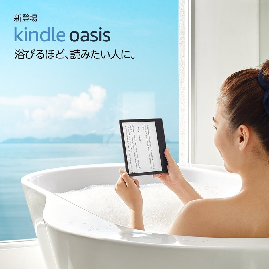Kindle Oasis - 7インチ大画面。防水。長時間バッテリー