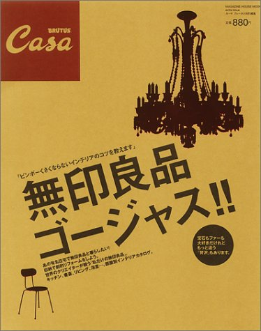Amazon.co.jp: Casa BRUTUS特別編集「無印良品ゴージャス!!」 (Magazine House mook): 本