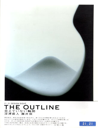The Outline 見えていない輪郭/深澤直人・藤井保‹‹古書 古本 買取 神田神保町・池袋 : 夏目書房