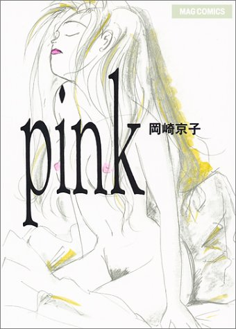 Amazon.co.jp: Pink (MAG COMICS): 岡崎 京子: 本