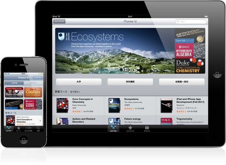 My Thoughts: iBooks 2, iTunes U App & iBooks Author - brave new org | brave new org