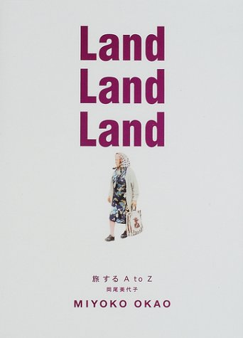 Amazon.co.jp: Land land land―旅するA to Z: 岡尾 美代子: 本