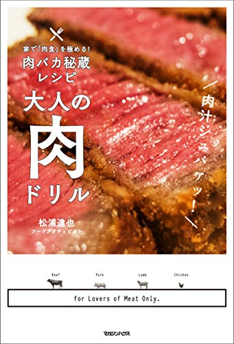 Amazon.co.jp: 大人の肉ドリル: 松浦 達也: 本