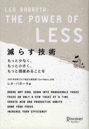 Amazon.co.jp: 減らす技術 The Power of LESS: レオ・バボータ: 本