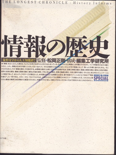 Amazon.co.jp: 情報の歴史―象形文字から人工知能まで (BOOKS IN・FORM SPECIAL): 松岡 正剛, 情報工学研究所: 本