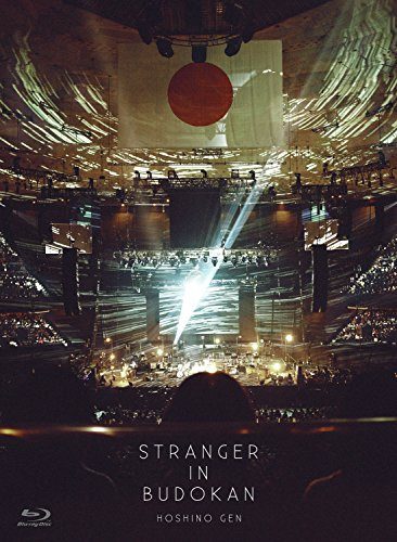 Amazon.co.jp: STRANGER IN BUDOKAN (初回限定盤) [Blu-ray]: 星野源: DVD