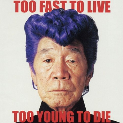 Amazon.co.jp: TOO FAST TO LIVE TOO YOUNG TO DIE: 氣志團: 音楽