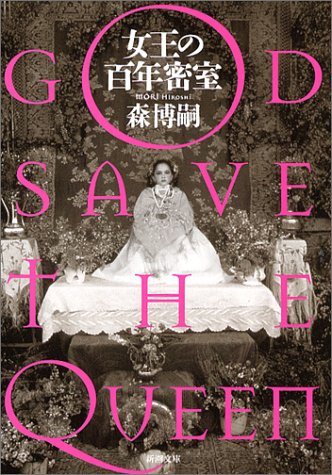 Amazon.co.jp: 女王の百年密室―GOD SAVE THE QUEEN (新潮文庫): 森 博嗣: 本