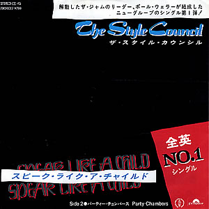 """The Style Council Speak Like A Child Japan Promo 7"""" vinyl single (7 inch record) (291731)"""