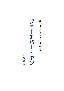 SHIBUYA PUBLISHING BOOKSELLERS:ONLINE STORE:フォーエバー・ヤン ミュージック・ミーム5