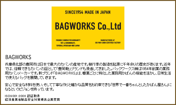 【BAGWORKS POSTMAN ポスト】【包装】【のし】 遊 中川・粋更kisara・中川政七商店 公式通販サイト