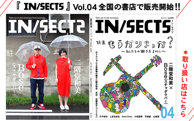 IN/SECTS Magazine