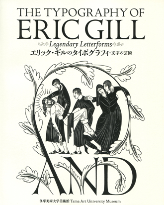 Catalogue—THE TYPOGRAPHY OF ERIC GILL: Legendary Letterforms | Flickr - Photo Sharing!