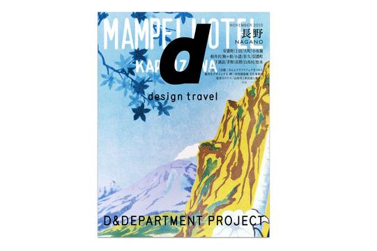 d design travel - D&DEPARTMENT