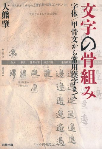Amazon.co.jp: 文字の骨組み―字体/甲骨文から常用漢字まで: 大熊 肇: 本