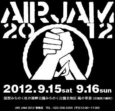 AIR JAM 2012 OFFICIAL WEB SITE
