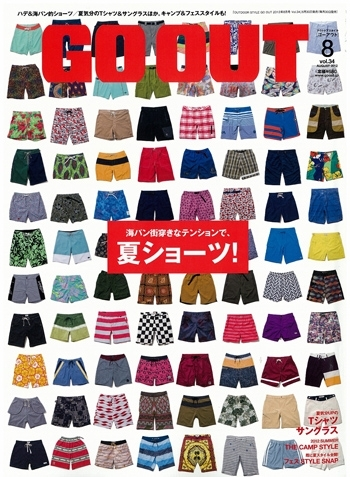 OUTDOOR STYLE GO OUT 2012年8月号 Vol.34 | 三栄書房