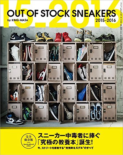 OUT OF STOCK SNEAKERS 2015-2016 (三才ムックvol.875) : KING-MASA : 本 : Amazon