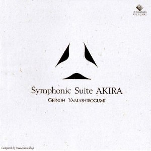 Amazon.co.jp: Symphonic Suite AKIRA: 芸能山城組: 音楽