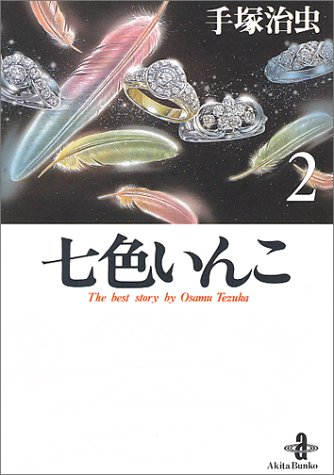 Amazon.co.jp: 七色いんこ (2) (秋田文庫―The best story by Osamu Tezuka): 手塚 治虫: 本