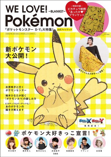 Amazon.co.jp: WE LOVE! Pokemon -BLANKET-: 本