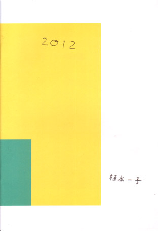 2012 / 植本一子 / ON READING Online Shop