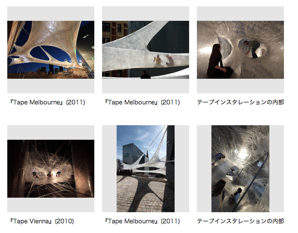 NUMEN / FOR USE Exhibition 『TAPE TOKYO』 | EVENT SCHEDULE | SPIRAL WEB
