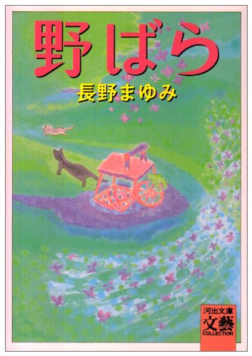 Amazon.co.jp: 野ばら (河出文庫―BUNGEI Collection): 長野 まゆみ: 本