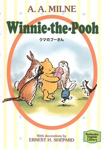 Amazon.co.jp: クマのプーさん―Winnie‐the‐Pooh 【講談社英語文庫】: A.A.ミルン, A.A. Milne: 本