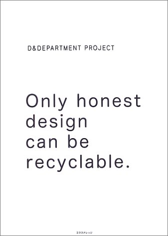 Amazon.co.jp: Only honest design can be recyclable.: 本