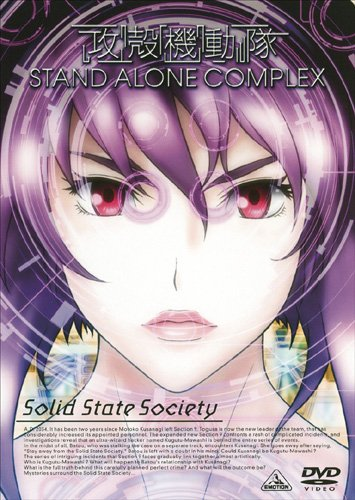 Amazon.co.jp: EMOTION the Best 攻殻機動隊 STAND ALONE COMPLEX Solid State Society [DVD]: 神山健治, 田中敦子, 阪 脩, 大塚明夫, 山寺宏一, 仲野 裕: DVD