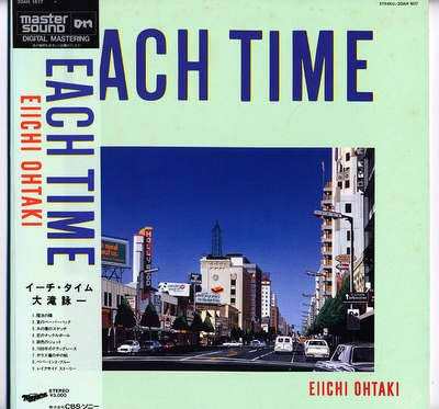 大瀧詠一 (大滝詠一) / EACH TIME (MASTER SOUND) NIAGARA RECORDS LP Vinyl record 中古レコード通販